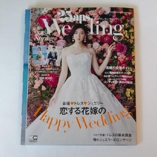 コウダンシャ(講談社)の25ans Wedding 2019 Spring(ノンフィクション/教養)
