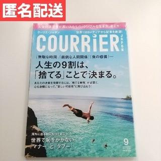 コウダンシャ(講談社)のCOURRiER Japon (クーリエ ジャポン) 2013年 09月号(ニュース/総合)