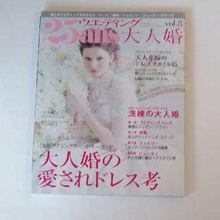 コウダンシャ(講談社)の25ansウエディング大人婚 vol.8(ノンフィクション/教養)