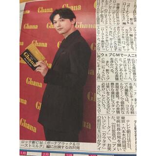W 吉沢亮 ガーナブラック&ローストミルク 新CM 新聞記事切り抜き(印刷物)