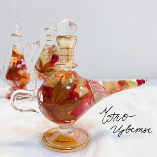 アラジンランプ  M「初紅葉」エジプシャングラス  ハーバリウム エジプト香水瓶(その他)