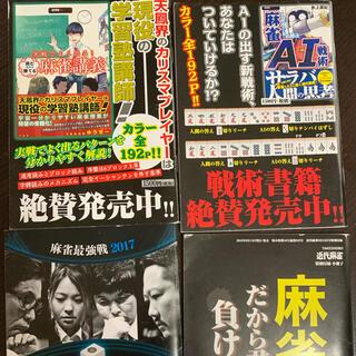 近代麻雀付録 4冊(麻雀)
