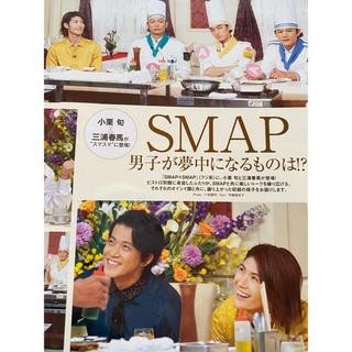 三浦春馬 切り抜き 雑誌 オリスタ 2013 9/9 SMAP(印刷物)
