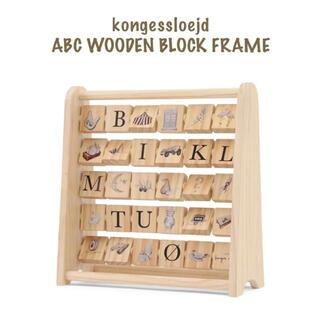 コドモビームス(こども ビームス)の【再入荷】kongessloejd ABC 木製パネル(知育玩具)