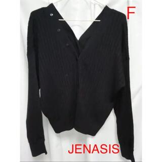 ジーナシス(JEANASIS)のJENASIS ボタンカーディガン(黒)F(カーディガン)