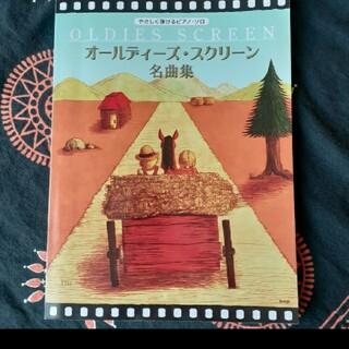 オールディーズ・スクリーン名曲集 ピアノソロ ソロピアノ 楽譜(ポピュラー)