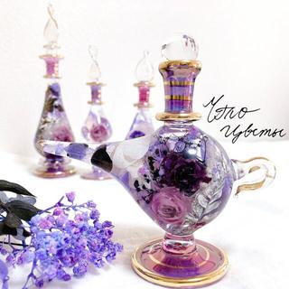アラジンランプ M「パープルハロウィーン」ハーバリウム エジプト香水瓶(その他)