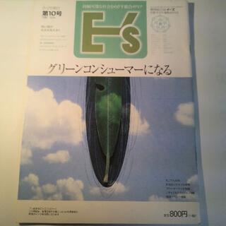 環境総合誌E's(イーズ) 第10号(専門誌)