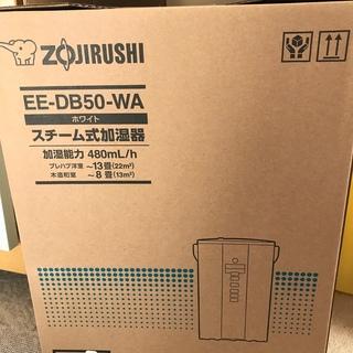 ゾウジルシ(象印)の象印 スチーム式加湿器 EE-DB50-w(加湿器/除湿機)