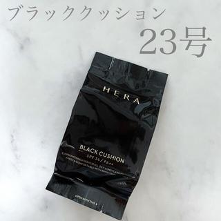 アモーレパシフィック(AMOREPACIFIC)のHERA ブラッククッション #23 レフィル(ファンデーション)