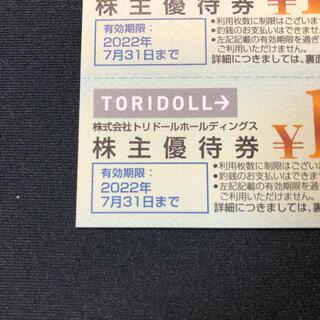 モスバーガー(モスバーガー)の壱 丸亀製麺 1000円分 トリドール 株主優待(フード/ドリンク券)