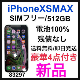 アップル(Apple)の【新品】iPhone Xs Max Gray 512 GB SIMフリー 本体(スマートフォン本体)