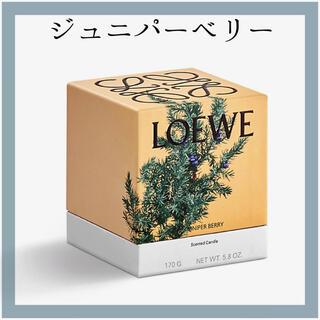 ロエベ(LOEWE)の新品 LOEWE ロエベ キャンドル ジュニパーベリー 170g スモールサイズ(キャンドル)