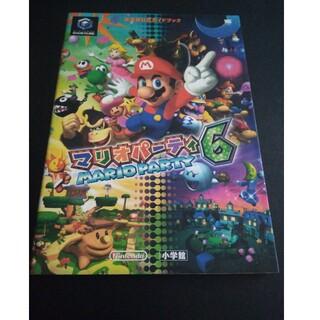 ニンテンドウ(任天堂)のマリオパ-ティ6 任天堂公式ガイドブック(アート/エンタメ)
