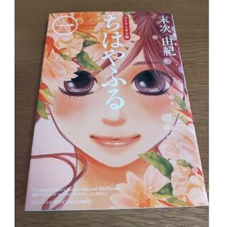 コウダンシャ(講談社)のちはやふる バイリンガル版 1(女性漫画)