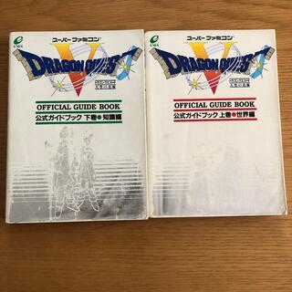 スクウェアエニックス(SQUARE ENIX)のドラゴンクエスト5天空の花嫁公式ガイドブック ス-パ-ファミコン 上巻&下巻(アート/エンタメ)