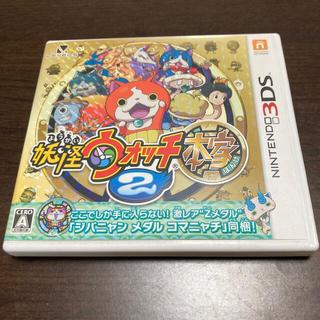 ニンテンドウ(任天堂)の妖怪ウォッチ2 本家 3DS(携帯用ゲームソフト)