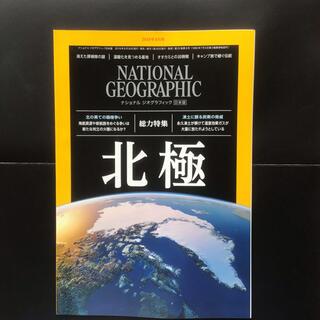 ニッケイビーピー(日経BP)の美品 ナショナルジオグラフィック 日本版 2019年9月号 北極 (ラ(ニュース/総合)