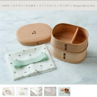 ボンポワン(Bonpoint)のボンポワン Wappa Bento Box(弁当用品)