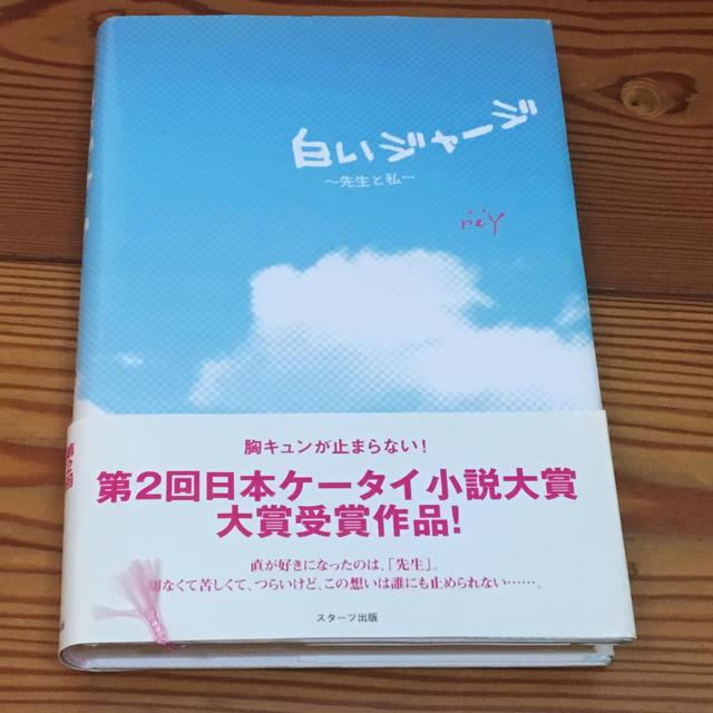 白いジャージ♡携帯小説の通販 by mai ラクマ