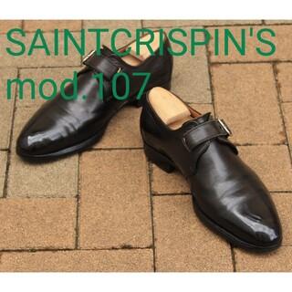 JOHN LOBB - 魅惑の東欧靴サンクリスピン107シングルモンク 既製靴の最高峰をこの価格で