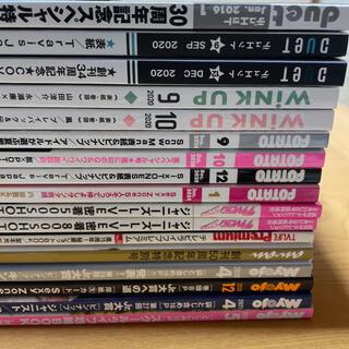 ジャニーズ 雑誌 17冊まとめ売り(音楽/芸能)