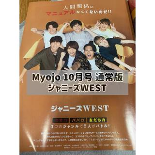 ジャニーズWEST - Myojo 2021.10月号 通常版 ジャニーズWEST 切り抜き