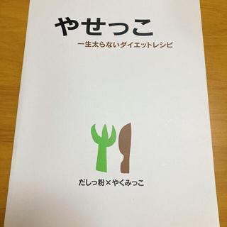 アムウェイ(Amway)のアムウェイの料理本(料理/グルメ)