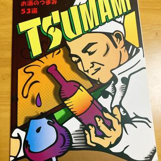 アムウェイ(Amway)のアムウェイ 料理レシピ本(料理/グルメ)
