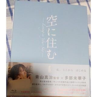 サンダイメジェイソウルブラザーズ(三代目 J Soul Brothers)の【最終価格】空に住む Blu-ray豪華版 Blu-ray(日本映画)