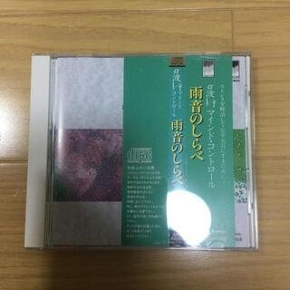 α波l/fマインド・コントロール 雨音のしらべ AND-10005 ヒーリング