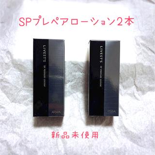 アルソア(ARSOA)のアルソア SPプレペアローション 2本(化粧下地)