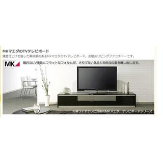 オオツカカグ(大塚家具)のテレビボード AVラック ピアノブラック MKマエダ(リビング収納)