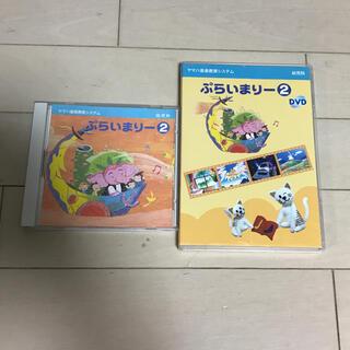 ヤマハ(ヤマハ)のぷらいまりー2 DVD.CD(童謡/子どもの歌)