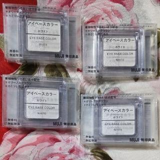 ムジルシリョウヒン(MUJI (無印良品))のアイベースカラー ホワイト パール&マット 4個セット 無印良品(アイシャドウ)