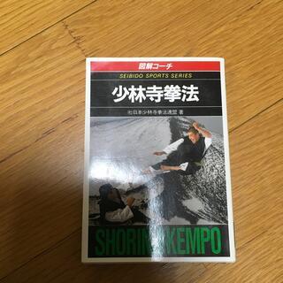 図解コーチ 少林寺拳法(趣味/スポーツ/実用)