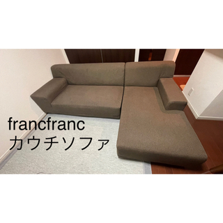 フランフラン(Francfranc)のfrancfranc フランフラン カウチソファ(ソファセット)