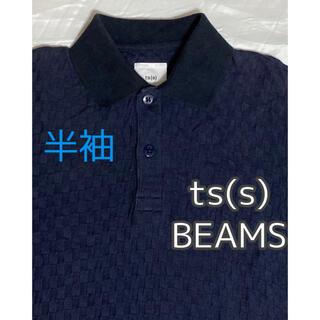 ビームス(BEAMS)のts(s) ティーエスエス BEAMS ビームス メンズ ポロシャツ 半袖 (ポロシャツ)