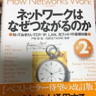 ニッケイビーピー(日経BP)のネットワ-クはなぜつながるのか 知っておきたいTCP/IP、LAN、光ファイバの(コンピュータ/IT)