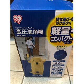 アイリスオーヤマ - 1回使用!アイリスオーヤマ 高圧洗浄機 FBN 401