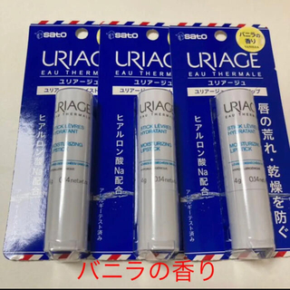 ユリアージュ(URIAGE)のユリアージュリップクリーム バニラ 4g 3個セット(リップケア/リップクリーム)