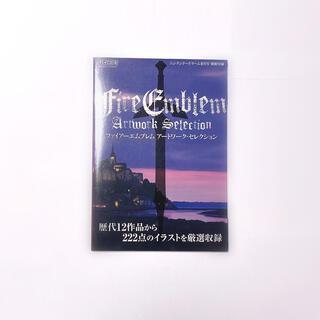 ニンテンドウ(任天堂)のニンテンドードリーム付録 ファイアーエンブレム アートワーク・セレクション(ゲーム)