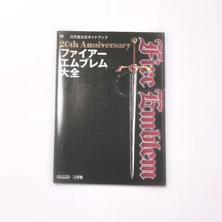 ニンテンドウ(任天堂)のファイア-エムブレム大全 任天堂公式ガイドブック 20th Annivers(アート/エンタメ)