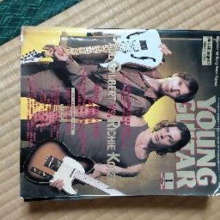 ヤングギター14(専門誌)