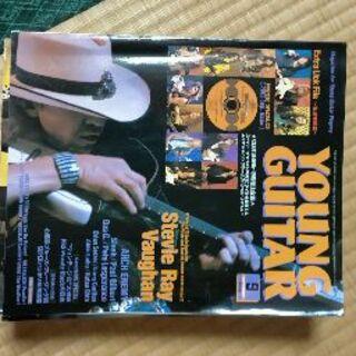 ヤングギター15(専門誌)