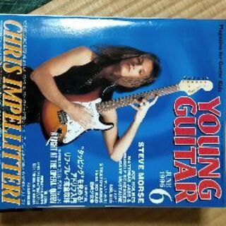 ヤングギター16(専門誌)
