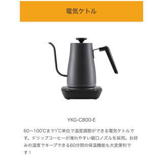 山善 - 【新品】山善 電子ケトル  0.8L  ブラック YKG-C800-E