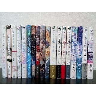 オメガバースBLコミックス 17冊+1冊(女性漫画)