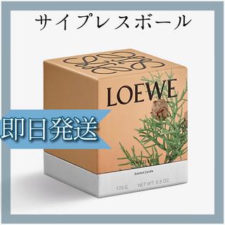 ロエベ(LOEWE)の新品 LOEWE ロエベ キャンドル サイプレスボール 170g スモールサイズ(キャンドル)