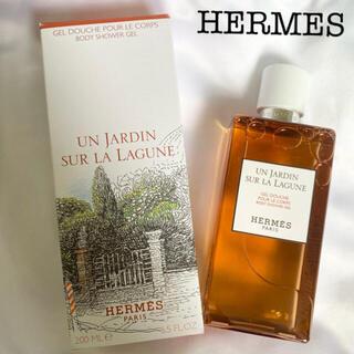 エルメス(Hermes)のエルメス HERMES ラグーナの庭 シャワージェル ボディーソープ(ボディソープ/石鹸)